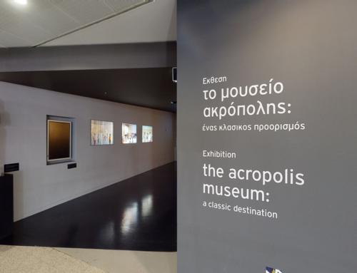 Έκθεση Το Μουσείο της Ακρόπολης | 3D Εικονική Περιήγηση | Εκθεσιακός χώρος « ΤΕΧΝΗ & ΠΕΡΙΒΑΛΛΟΝ » | ΑΙΑ Επίπεδο Αναχωρήσεων