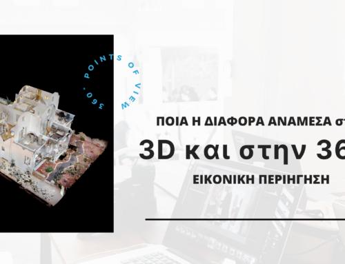 """Ποια η διαφορά ανάμεσα στην """"3D Εικονική Περιήγηση"""" και στην 360 Εικονική Περιήγηση?"""