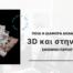 διαφορά 3D και 360