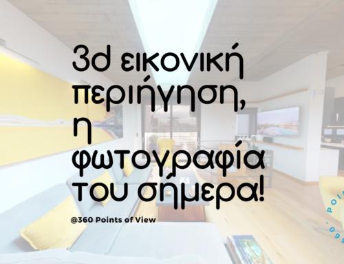 """""""3D Εικονική Περιήγηση"""" η φωτογραφία του σήμερα"""