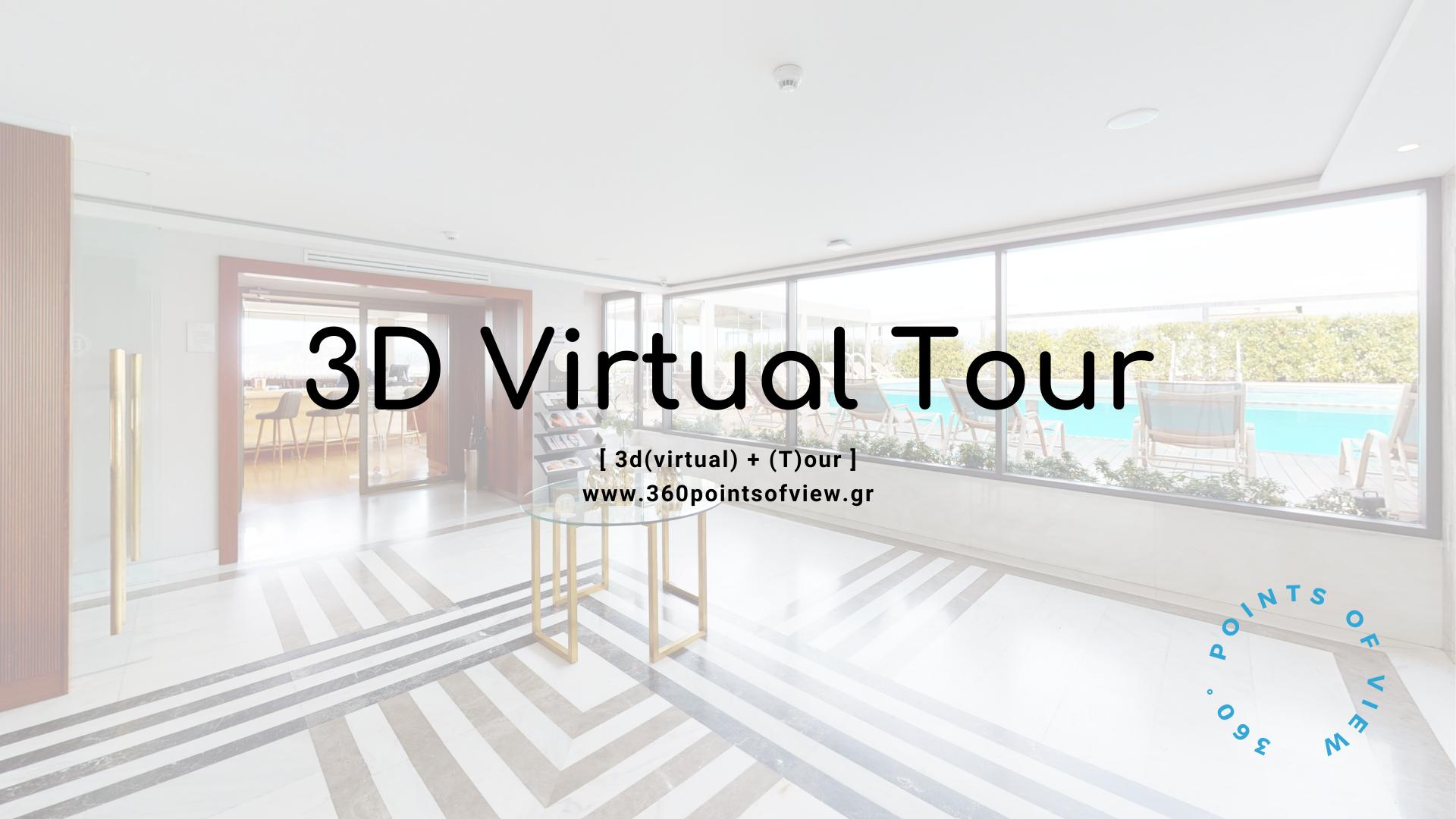 3D Εικονική Περιήγηση
